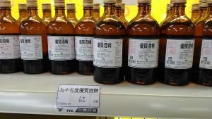 工業用アルコール